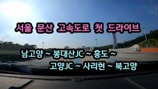 ※고프로 9※ ※서울 문산 고속도로 남고양 ~ 봉대산분…