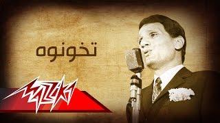 Tekhonoh - Abdel Halim Hafez تخونوه - عبد الحليم حافظ