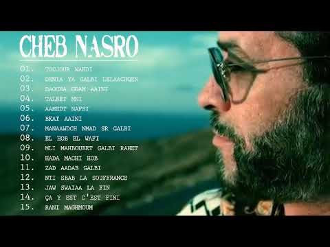 cheb nasro - top songs l اجمل اغاني الشاب نصرو