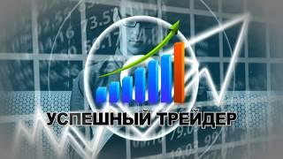 Успешный Трейдер | Приветствую всех на своем канале ¦ Бинарные опционы¦ Торговля(, 2017-12-03T12:22:50.000Z)