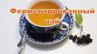 Чай  из листьев черноплодной рябины. Ферментированный чай
