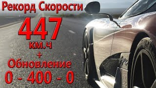 видео: Рекорд скорости Koenigsegg Agera RS 2017