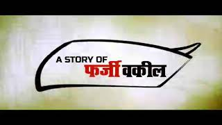 The trailer of film chaturnath launched