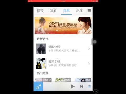 IOS 免JB 下載天天動聽 無境外IP限制問題 無限聽/下載音樂