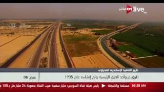 شاهد.. إطلالة علوية على طريق القاهرة - الإسكندرية الصحراوي