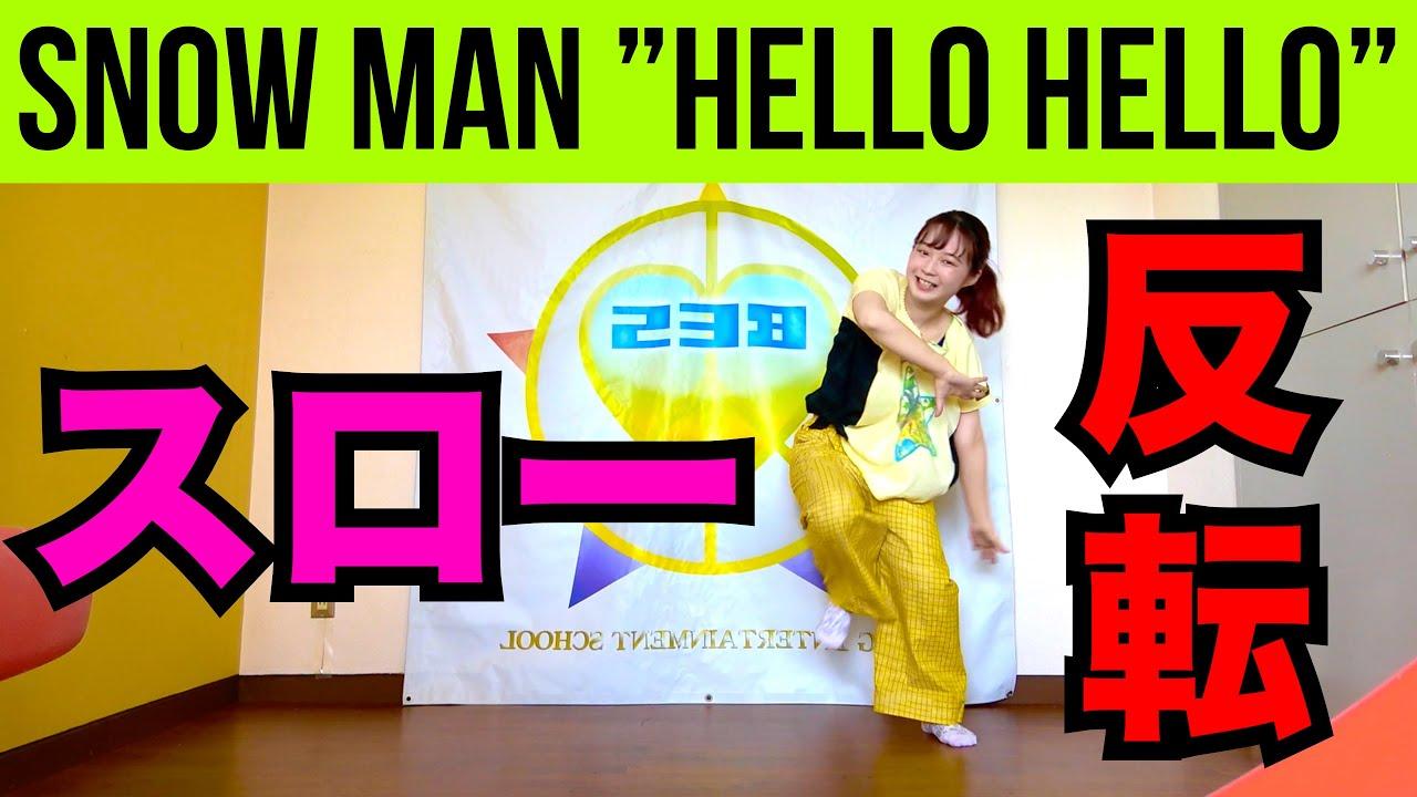 Snow Man「HELLO HELLO」ダンス反転スロー Dance Practice Mirrored and Slowed