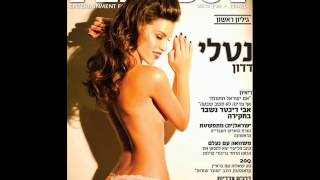 PLAYBOY Israel FIRST EDITION magazine on Hebrew SPECIAL EDITION hot sell