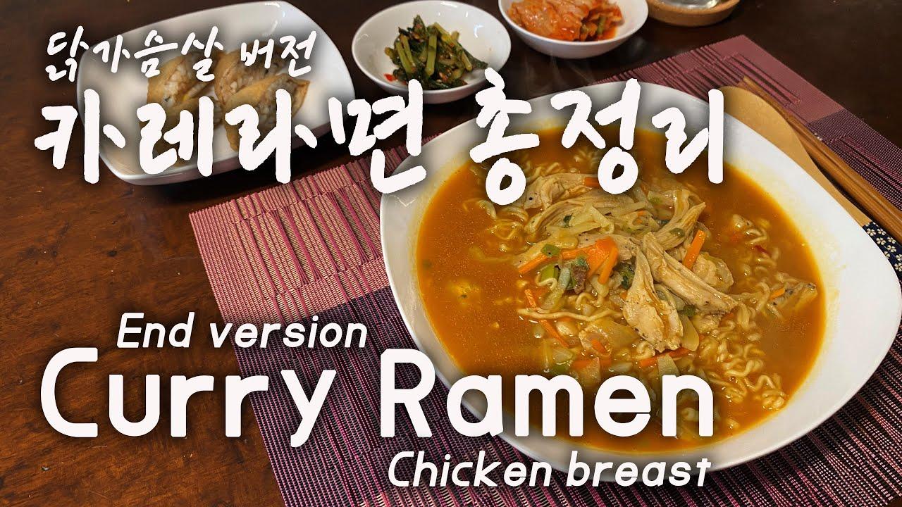 (라면매니아) The 100th story! #카레라면, #CurryRamen, #카레만들기, #CurryRice, #카레먹방, #라면먹방, #라면맛있게끓이는방법, #카레라이스