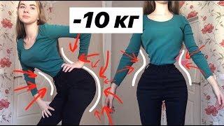 Как быстро похудеть? -10 кг ЗА НЕДЕЛЮ // САМАЯ ЛУЧШАЯ ДИЕТА В МИРЕ!!!