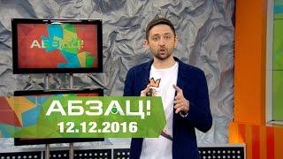 Абзац! Выпуск   12 12 2016