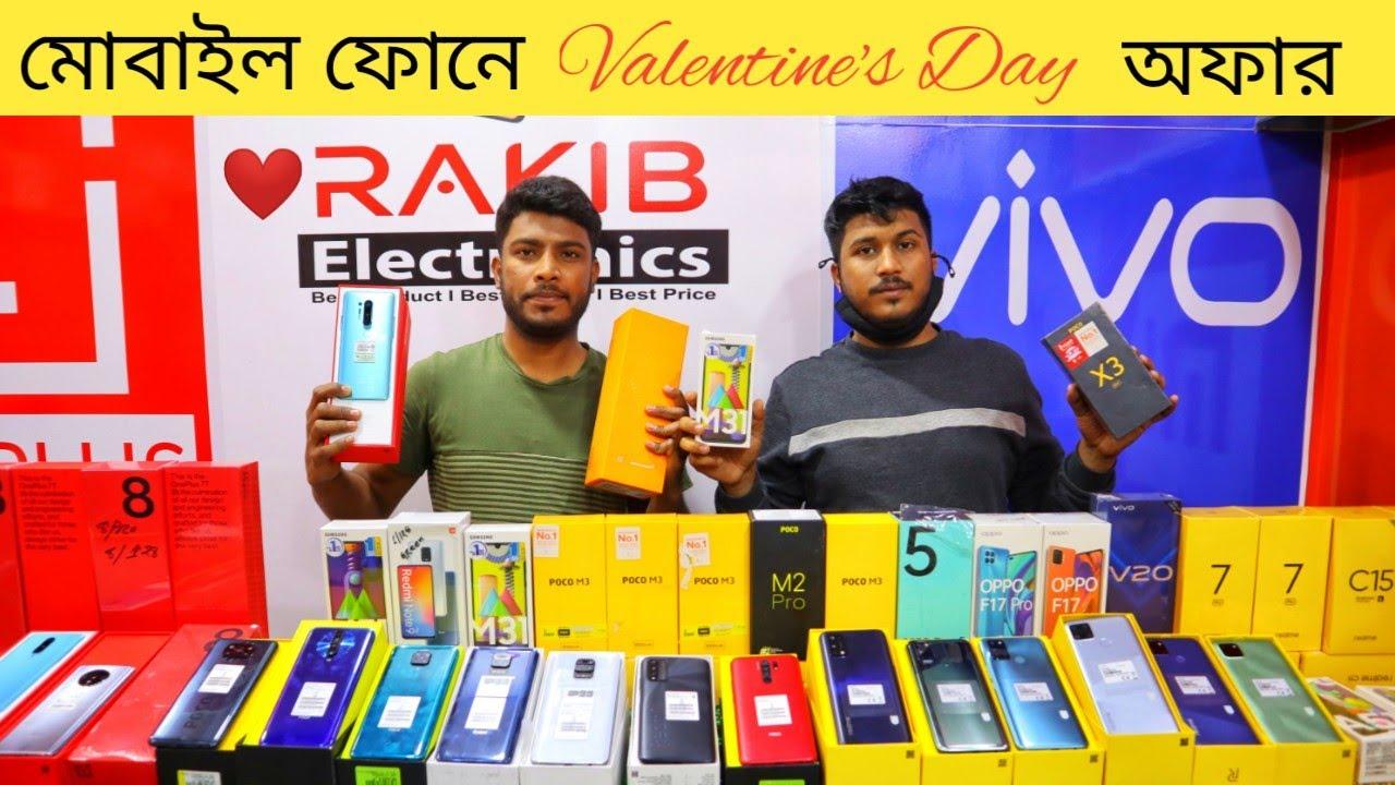 মোবাইল ফোনে Valentine's Day অফার❤️mobile phone price in BD 2021?smartphone price?Dhaka BD Vlogs