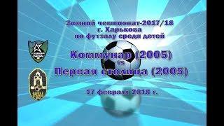 Первая столица (2005) vs Коммунар (2005) (17-02-2018)