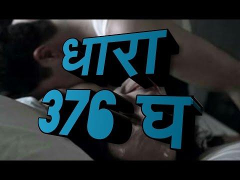 धारा 376 (घ) भारतीय दंड संहिता