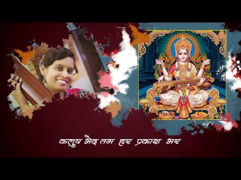 Vina Vadini Var De  sung by Vrushali Deshmukh Original with full lyrics Suryakant Tripathi -Nirala