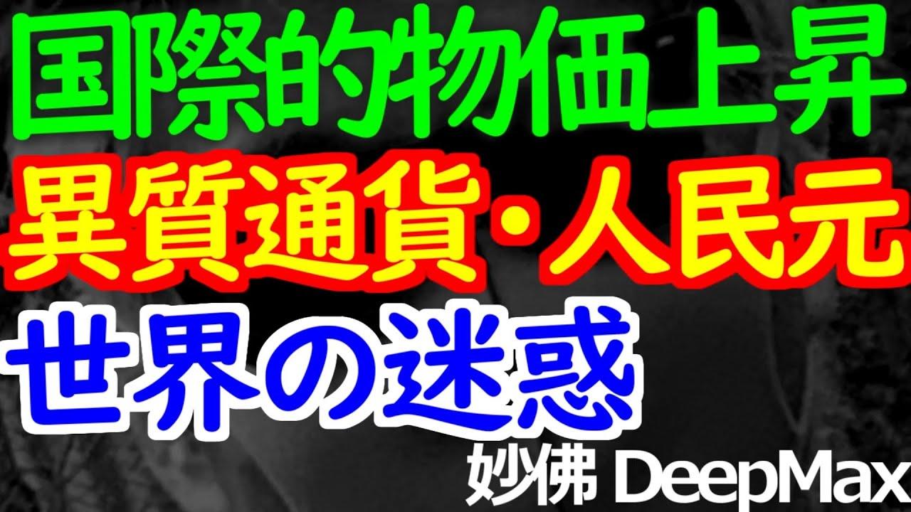 インフレ開始。日本にも悪性の物価上昇が迫っている!