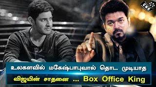 Magesh Babu Mahrshi World Level Box Office Not Beats Thalapathy Vijay Record | King of Opening