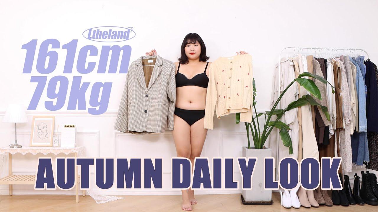 [통통 가을룩] 뚱뚱하면 가을에 뭐 입고 다녀요? 드디어 데일리룩! 한 달 내내 돌려입기 30가지 #통통코디 #뚱뚱코디 #통통녀코디
