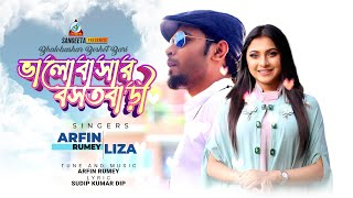 Valobashar Boshot Bari by Arfin Rumey & Liza | Bangla New Song 2016 | Sangeeta Boishakhi Song