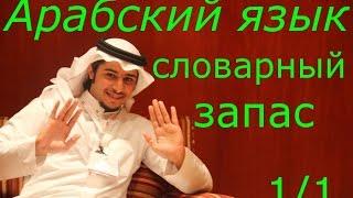 Курс арабского языка #1
