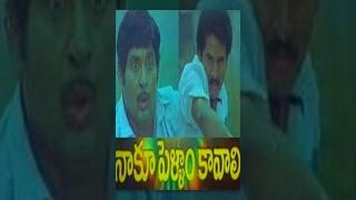 Naku Pellam Kavali Telugu Full Movie