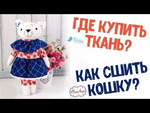Где купить ткань для кукол⁉️ Как сшить куклу-кошку из американского хлопка⁉️ Ответы в этом видео‼️