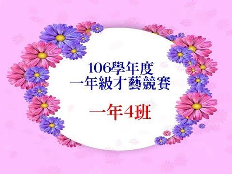 106學年才藝競賽104