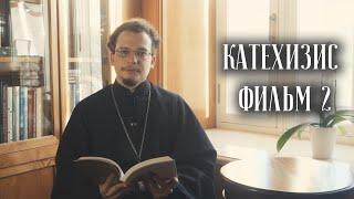 О чем в храме не расскажут бабушки. Основы православной веры. Фильм 2