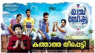 Matchbox Malayalam Movie Review Flick Malayalam
