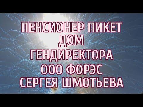 🔴 Свердловский пенсионер устроил салют у дома олигарха-владельца заводов, которые отравляют воздух