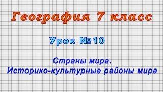 География 7 класс (Урок№10 - Страны мира. Историко-культурные районы мира.)