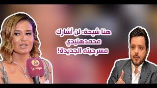 هنا شيحة: أخاف من الكوميديا.. ولن أشارك محمد هنيدي مسرحيتة الجديدة!