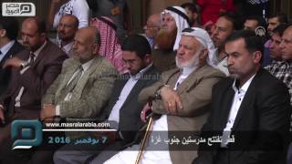 مصر العربية | قطر تفتتح مدرستين جنوب غزة