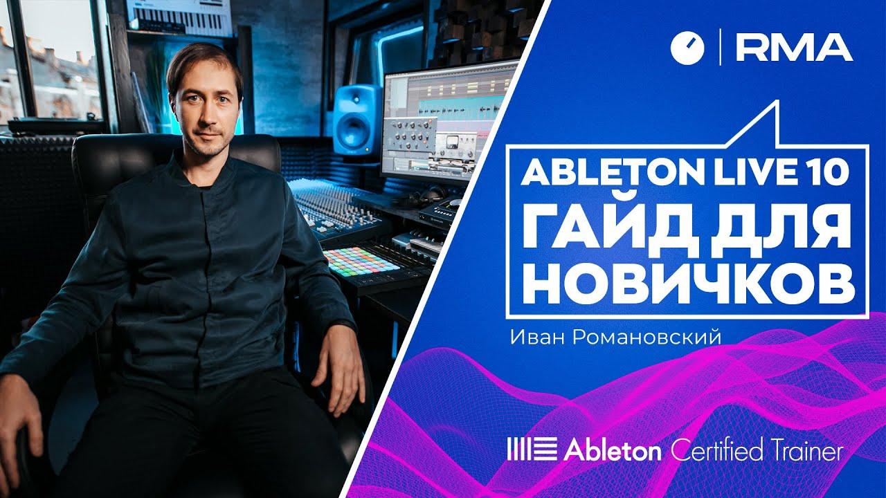 Ableton Live 10: полный гайд для новичков