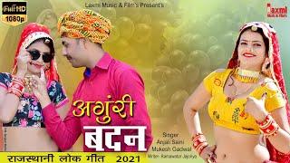 अंगुरी बदन ।। Anguri Badan ।। Rajasthani DJ Song, New Latest Marwadi Full HD Video 2021, Riya Rathi