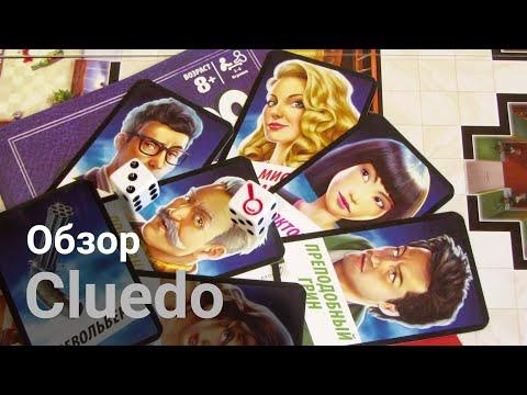 Cluedo: распаковка, обзор и геймплей