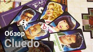 настольная игра Cluedo, Клуэдо