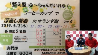 『整え屋ふ~ちゃん深蒸し茶会』第104回 整え屋 古谷幸樹さん やいたっぷるTVライブ配信 20190410