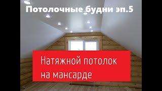 Натяжной потолок на мансарде реально Тонкости монтажа Потолочные Будни 5