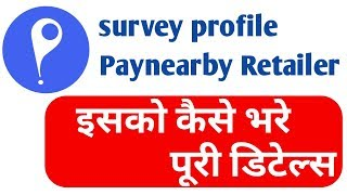 survey profile Paynearby Retailer इसको कैसे भरे full process l EXTRA TECH HINDI l