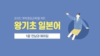 [한국일본어교육연구회] 왕기초일본어 01강 만남과 헤어…