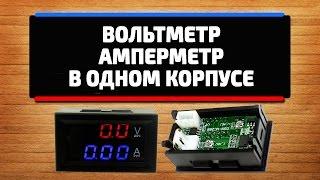 Измеритель Вольтметр + амперметр схема подключения