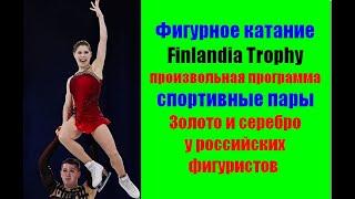 Фигурное катание Finlandia Trophy 2021 Спортивные пары