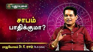 சாபம் பாதிக்குமா? Dr. K. Ram | Astro 360 | Puthuyugam Tv