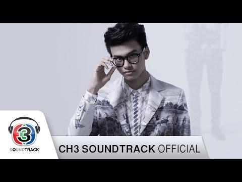 เปลี่ยนเป็นรัก Ost.รักต้องอุ้ม | นนท์ ธนนท์ | Official MV