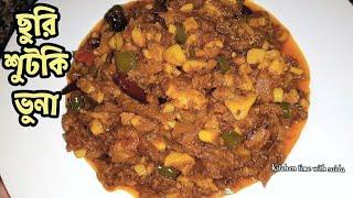 অসম্ভব মজার ছুরি শুটকি ভুনা | churi sutki vuna recipe | শুটকি রান্না