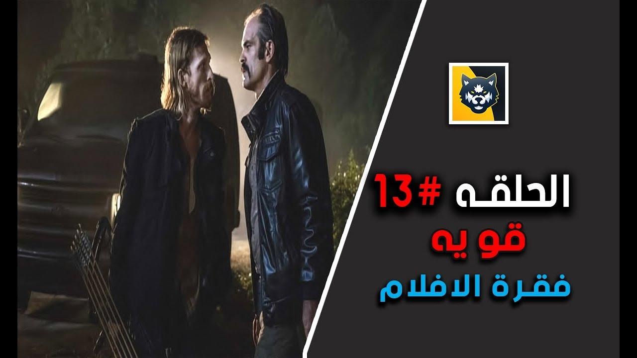 الموتى السائرون الموسم الثامن الحلقة 16