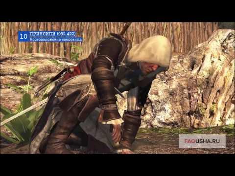 Assassin's Creed 4: местоположение карт сокровищ и зарытых кладов