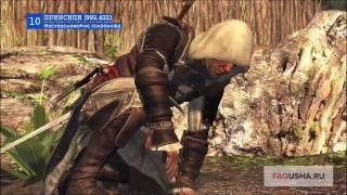 aSSASSINS CREED 4 BLACK FLAG СОКРОВИЩА 845 468