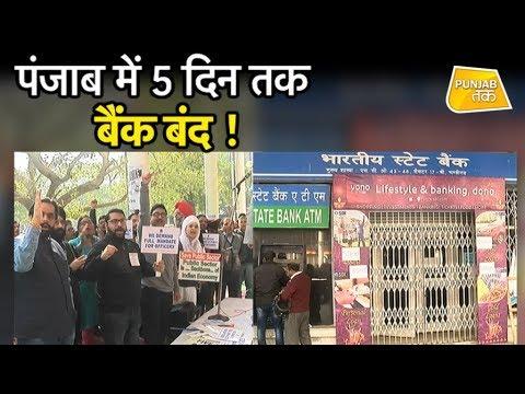 बैंकों में 5 दिन तक कामकाज ठप्प ! | Punjab Tak