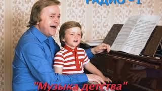 МУЗЫКА ДЕТСТВА. Знакомьтесь: Сергей Мартынов